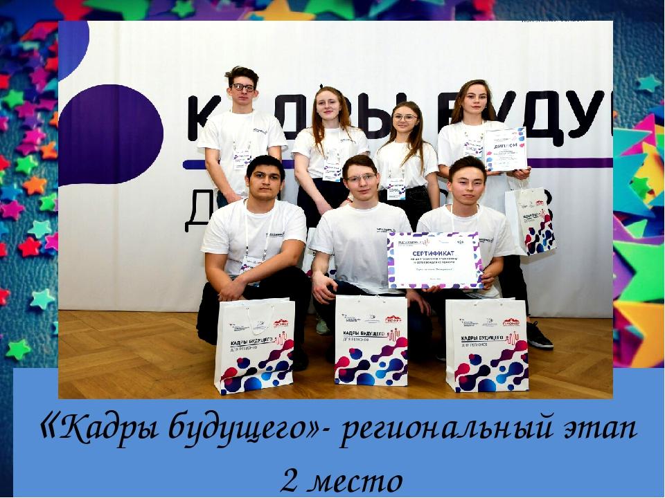 «Кадры будущего»- региональный этап 2 место