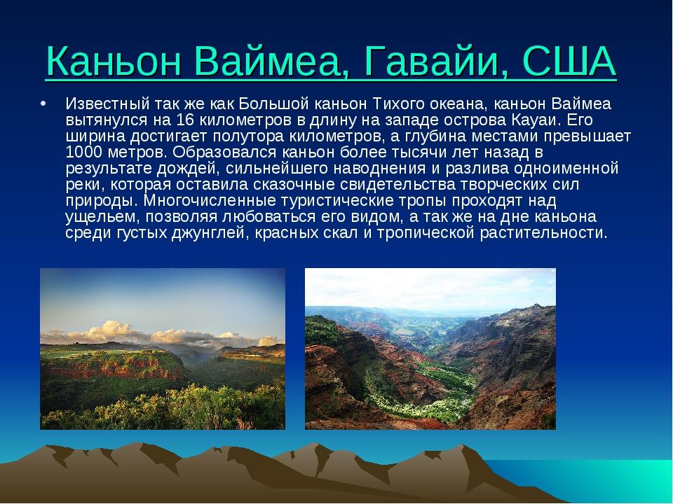 Каньон Ваймеа, Гавайи, США Известный так же как Большой каньон Тихого океана,...