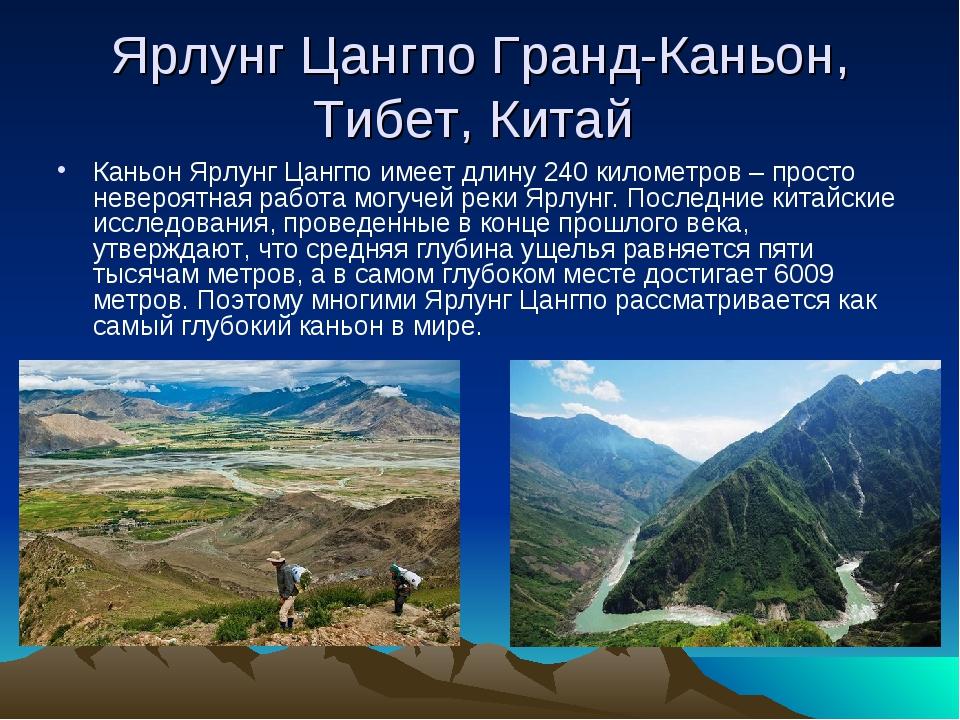 Ярлунг Цангпо Гранд-Каньон, Тибет, Китай Каньон Ярлунг Цангпо имеет длину 240...