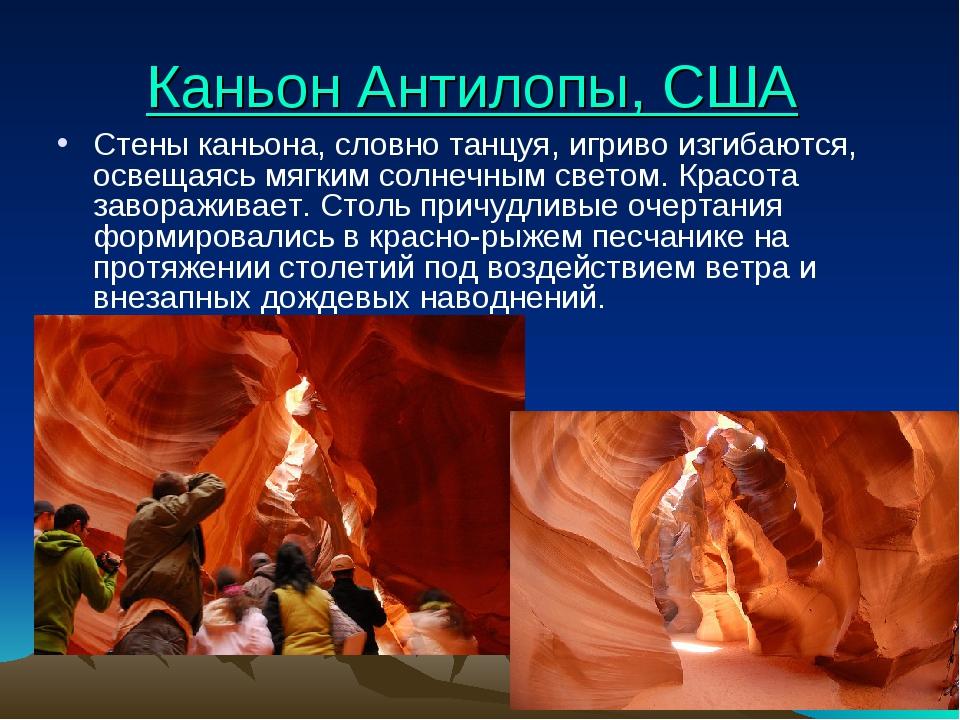 Каньон Антилопы, США Стены каньона, словно танцуя, игриво изгибаются, освещая...