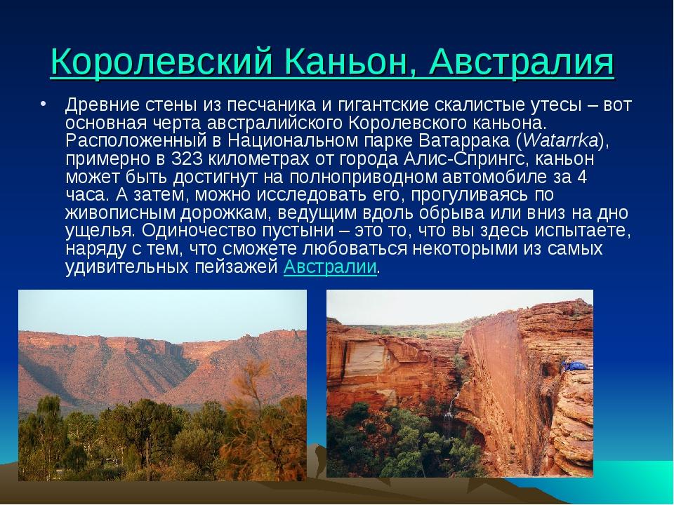 Королевский Каньон, Австралия Древние стены из песчаника и гигантские скалист...
