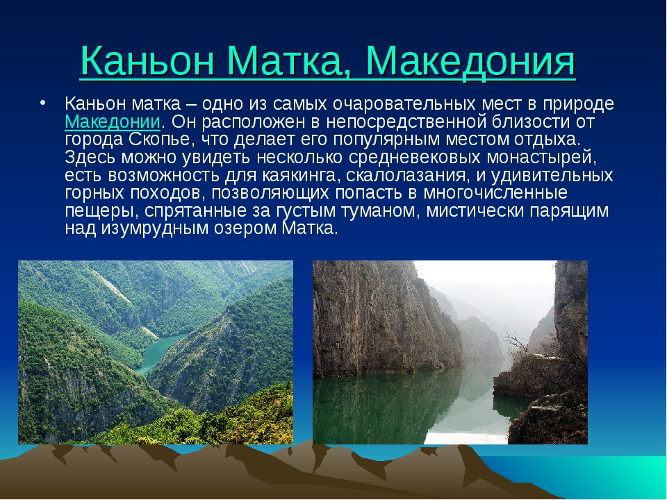 Каньон Матка, Македония Каньон матка – одно из самых очаровательных мест в пр...