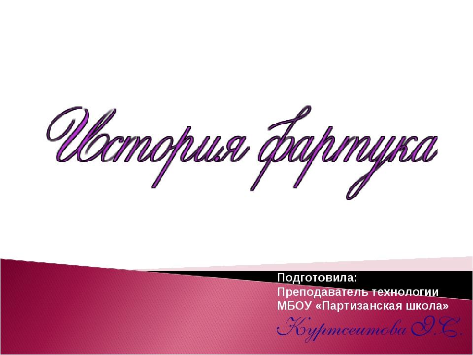 Подготовила: Преподаватель технологии МБОУ «Партизанская школа»