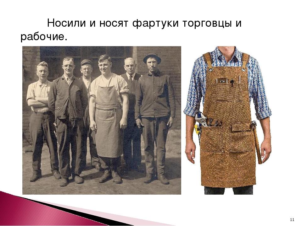 Носили и носят фартуки торговцы и рабочие. *