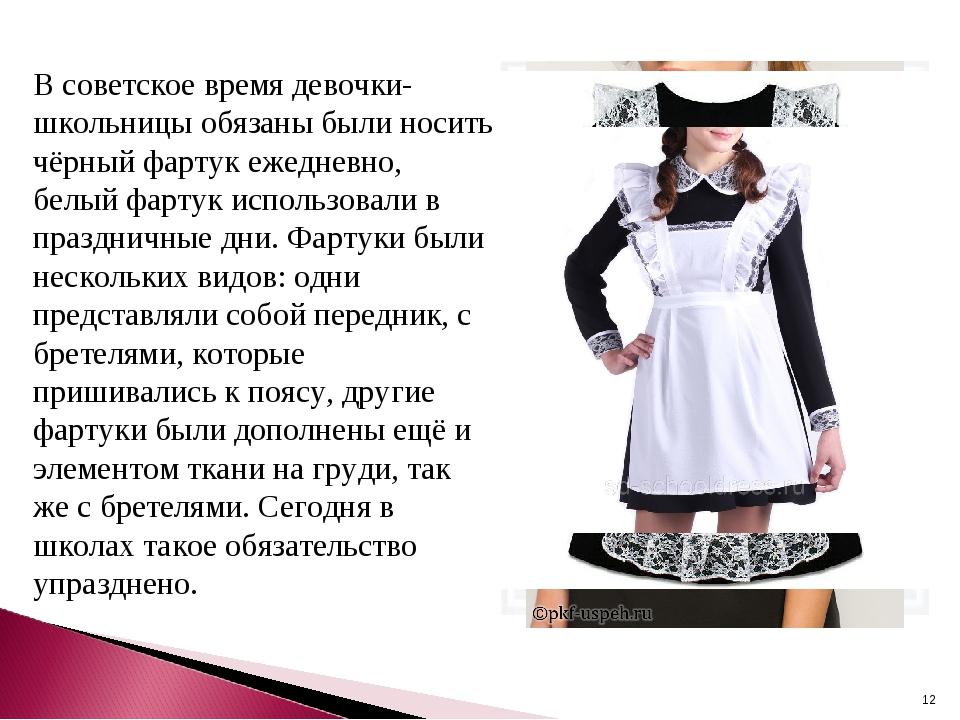 * В советское время девочки-школьницы обязаны были носить чёрный фартук ежедн...