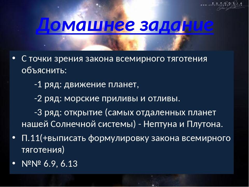 Домашнее задание С точки зрения закона всемирного тяготения объяснить: -1 ряд...