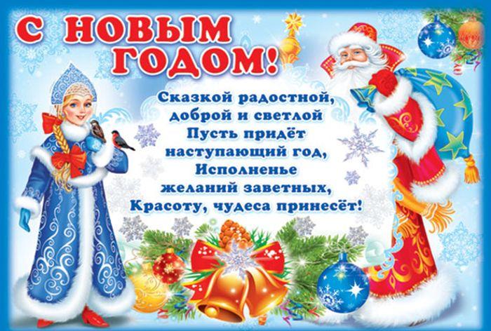 Новогоднее поздравление в стихах родителям