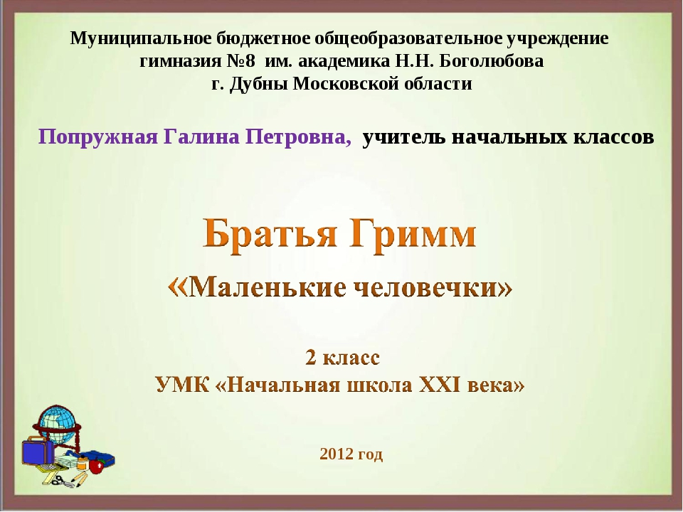 Муниципальное бюджетное общеобразовательное учреждение гимназия №8 им. академ...