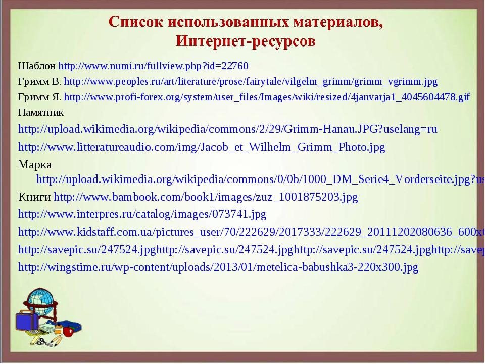Шаблон http://www.numi.ru/fullview.php?id=22760 Гримм В. http://www.peoples.r...