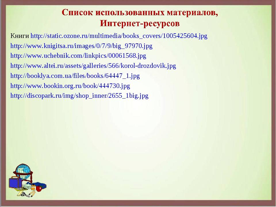 Книги http://static.ozone.ru/multimedia/books_covers/1005425604.jpg http://ww...