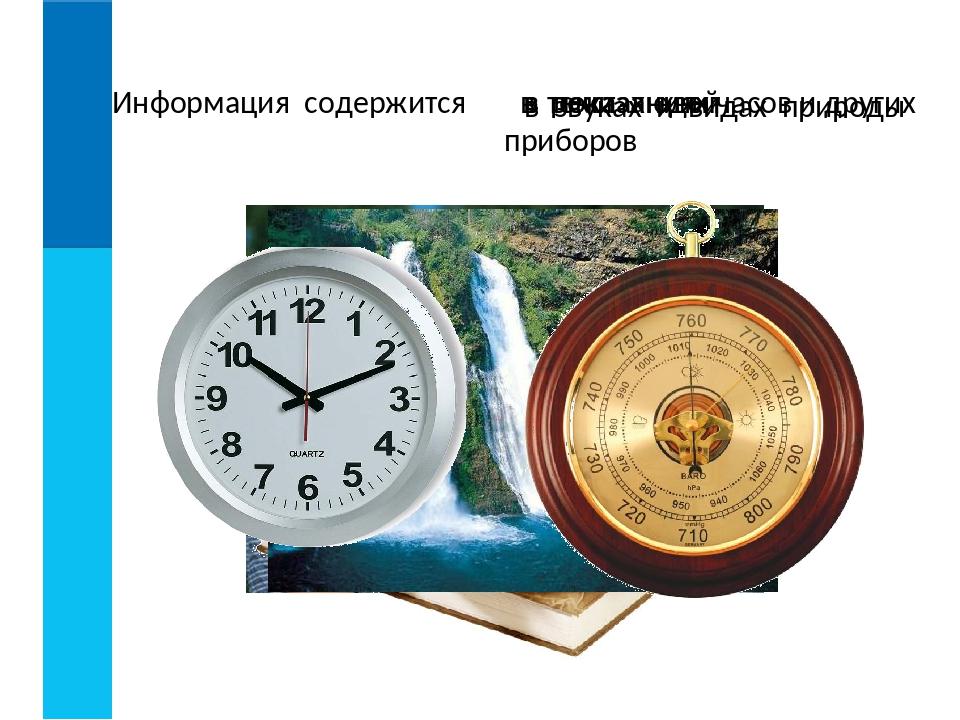 Информация содержится в показаниях часов и других приборов в звуках и видах п...