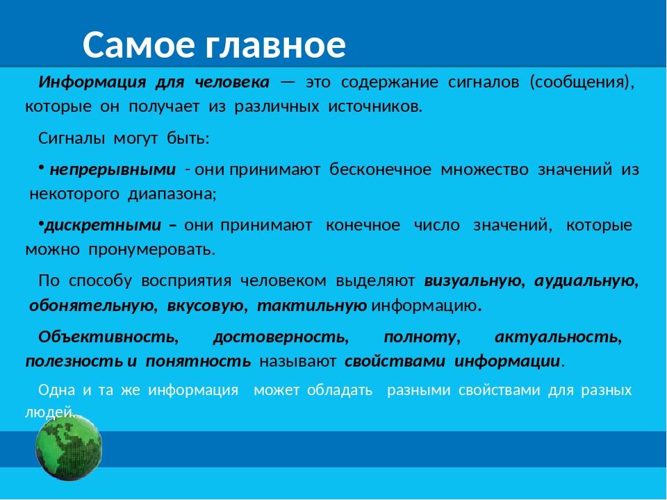 Самое главное Информация для человека — это содержание сигналов (сообщения),...