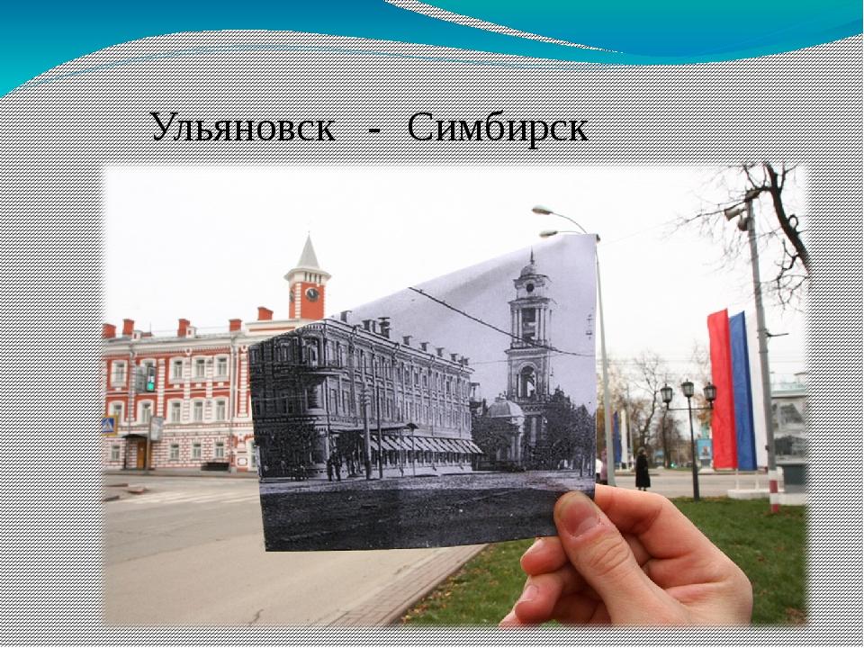 Ульяновск - Симбирск