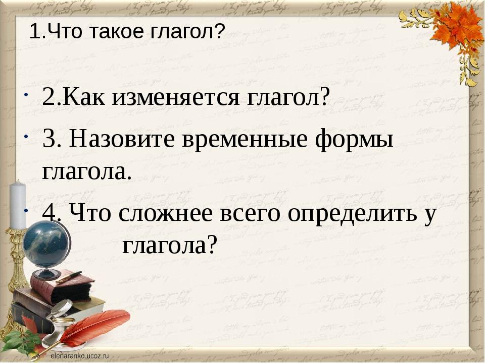 1.Что такое глагол? 2.Как изменяется глагол? 3. Назовите временные формы глаг...