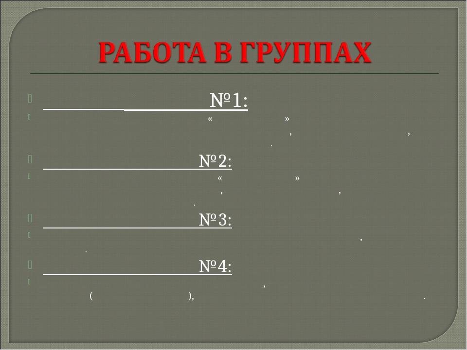 Задание группе №1: Найти в первой главе повести «Тарас Бульба» фрагменты о жи...