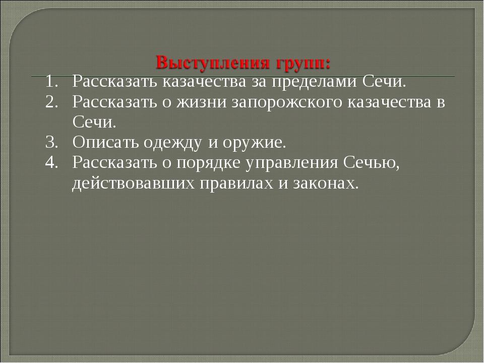 Рассказать казачества за пределами Сечи. Рассказать о жизни запорожского каза...