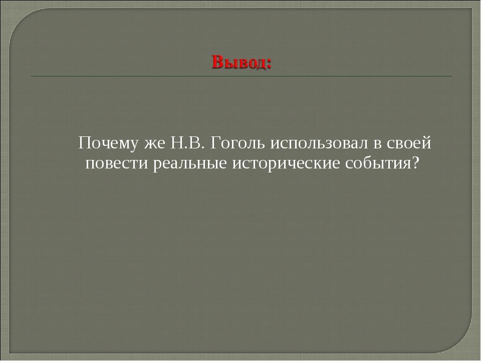 Почему же Н.В. Гоголь использовал в своей повести реальные исторические событ...