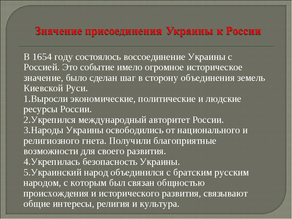 В 1654 году состоялось воссоединение Украины с Россией. Это событие имело огр...