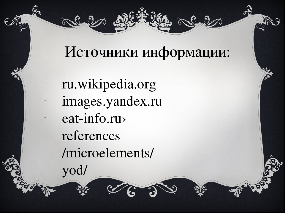 Источники информации: ru.wikipedia.org images.yandex.ru eat-info.ru›reference...