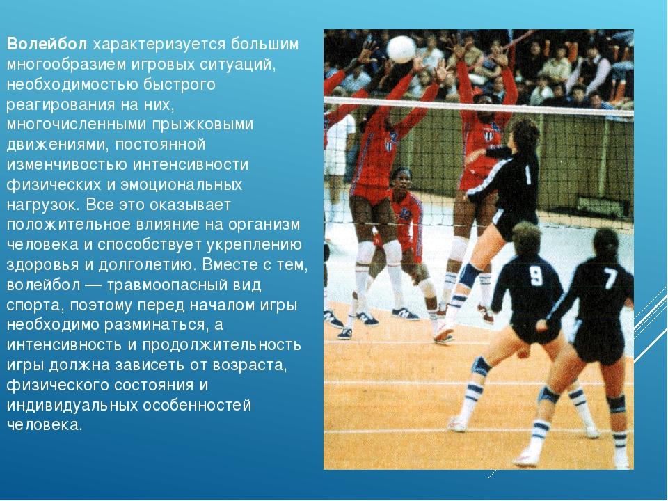 Волейбол характеризуется большим многообразием игровых ситуаций, необходимост...