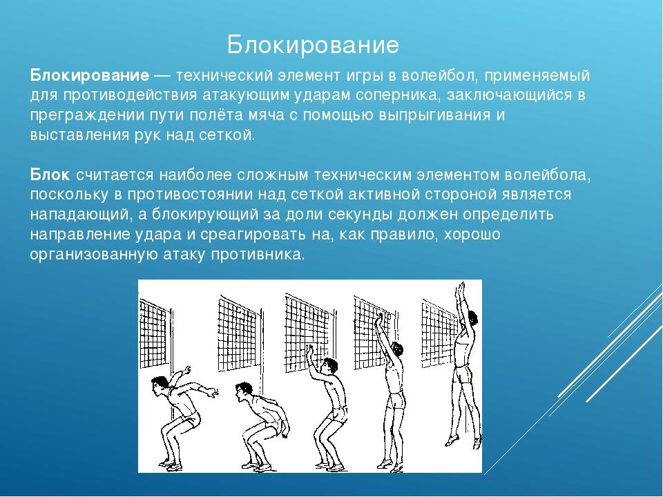 Блокирование Блокирование — технический элемент игры в волейбол, применяемый...