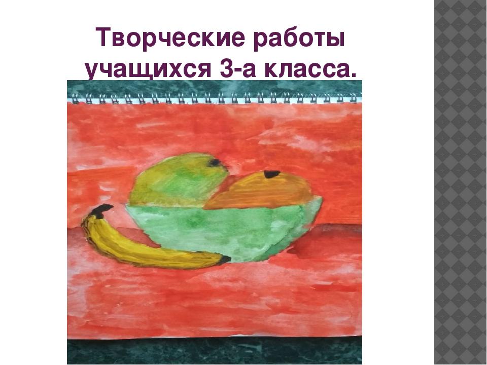Творческие работы учащихся 3-а класса. Натюрморт.