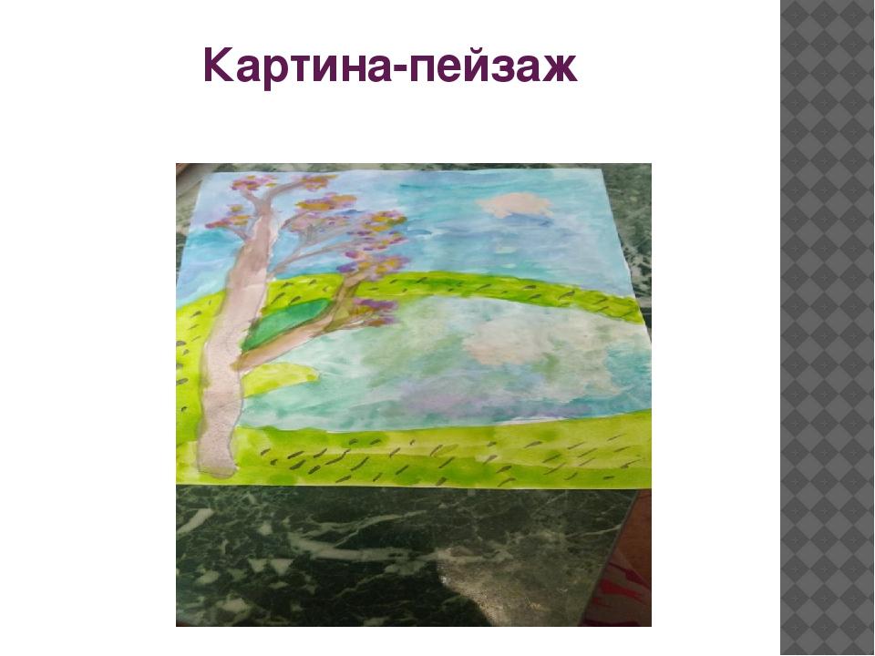 Картина-пейзаж