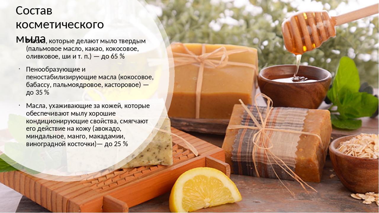Состав косметического мыла Масла, которые делают мыло твердым (пальмовое мас...