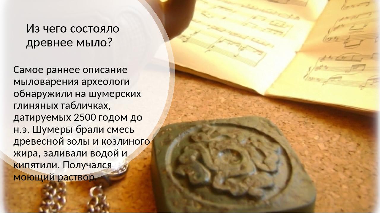 Из чего состояло древнее мыло? Самое раннее описание мыловарения археологи о...