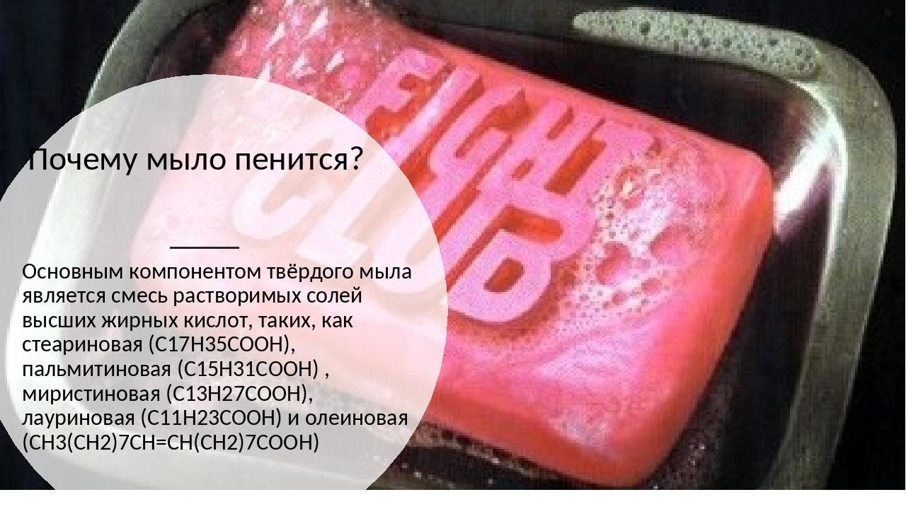 Почему мыло пенится? Основным компонентом твёрдого мыла является смесь раств...