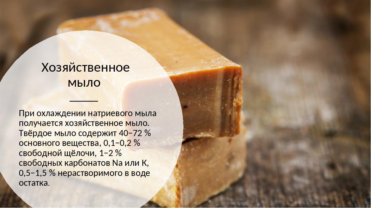 Хозяйственное мыло При охлаждении натриевого мыла получается хозяйственное м...