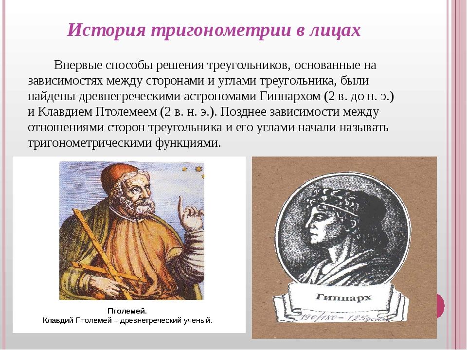 История тригонометрии в лицах Впервые способы решения треугольников, основанн...