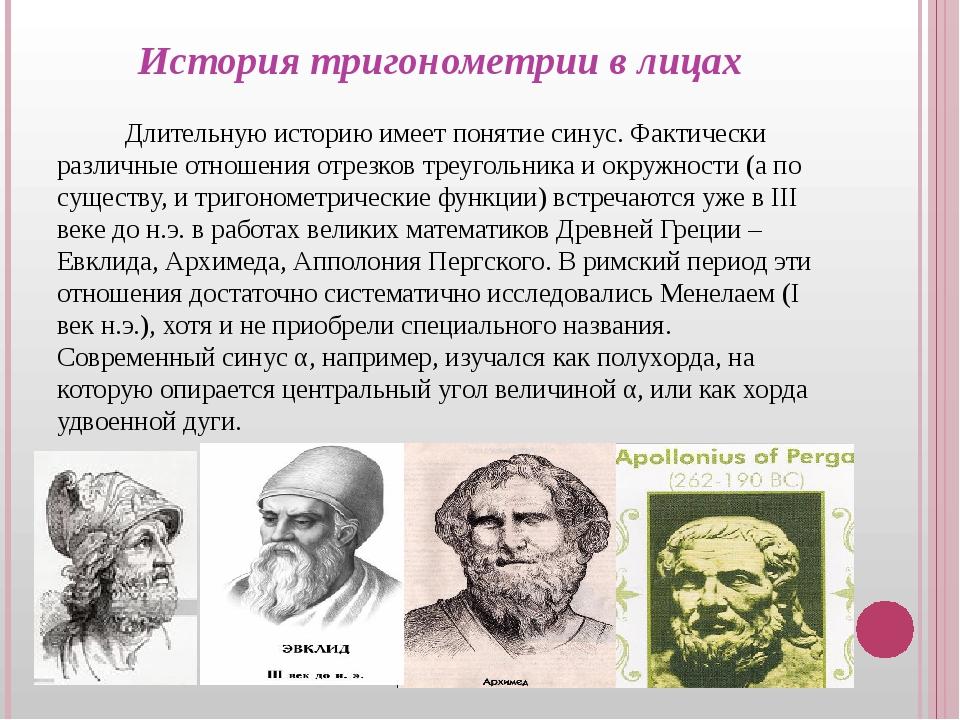 История тригонометрии в лицах Длительную историю имеет понятие синус. Фактиче...