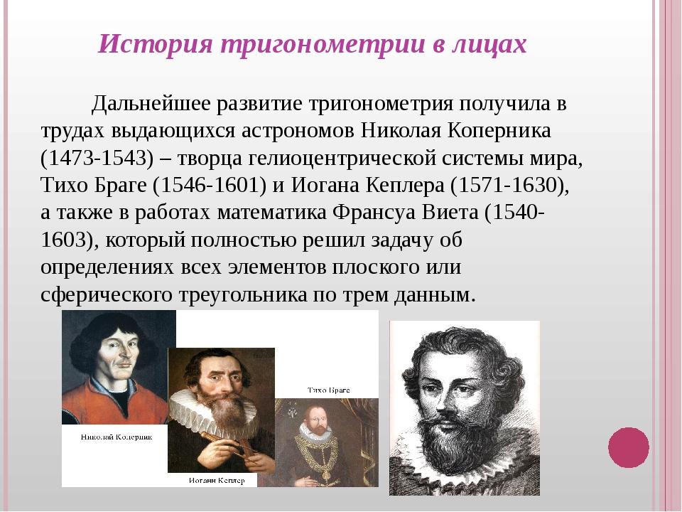 История тригонометрии в лицах Дальнейшее развитие тригонометрия получила в тр...