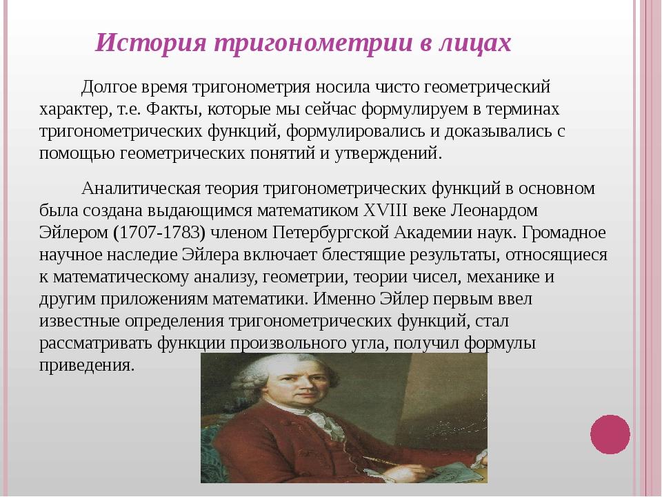 История тригонометрии в лицах Долгое время тригонометрия носила чисто геометр...