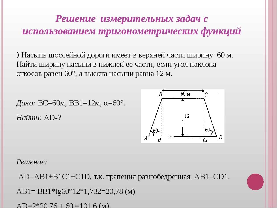 Решение измерительных задач с использованием тригонометрических функций ) Нас...
