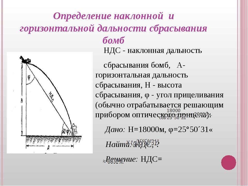 Определение наклонной и горизонтальной дальности сбрасывания бомб НДС- накло...