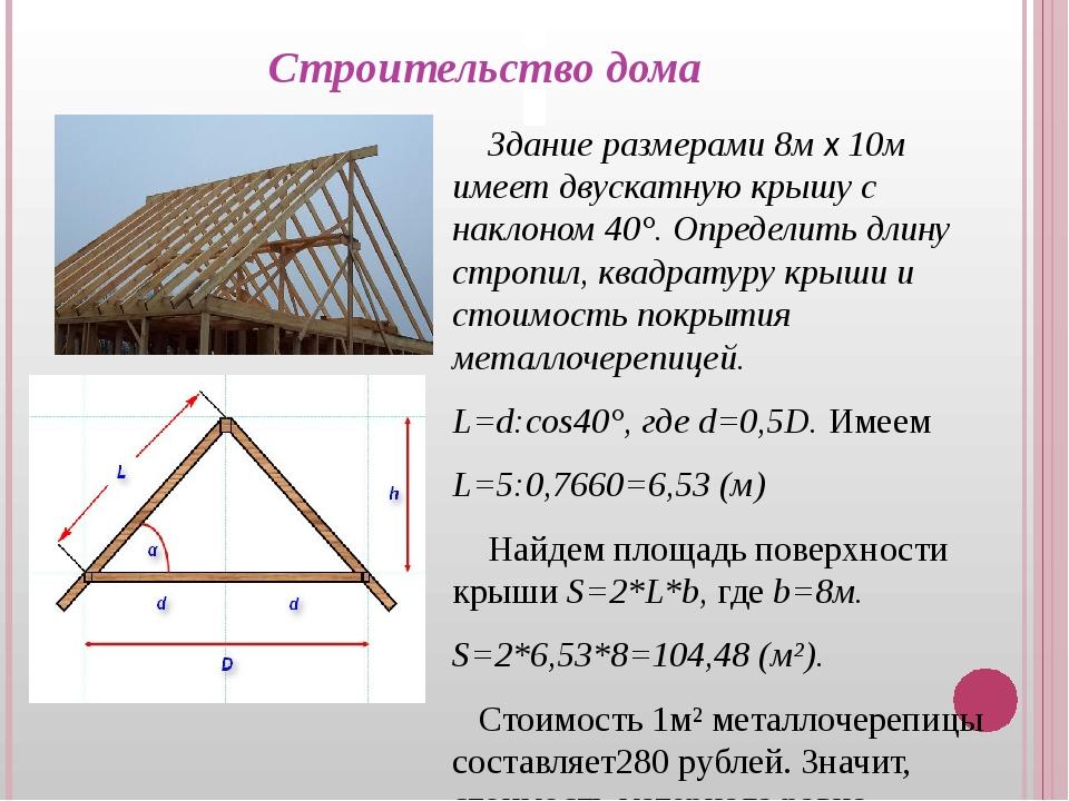 Строительство дома Здание размерами 8м x 10м имеет двускатную крышу с наклоно...
