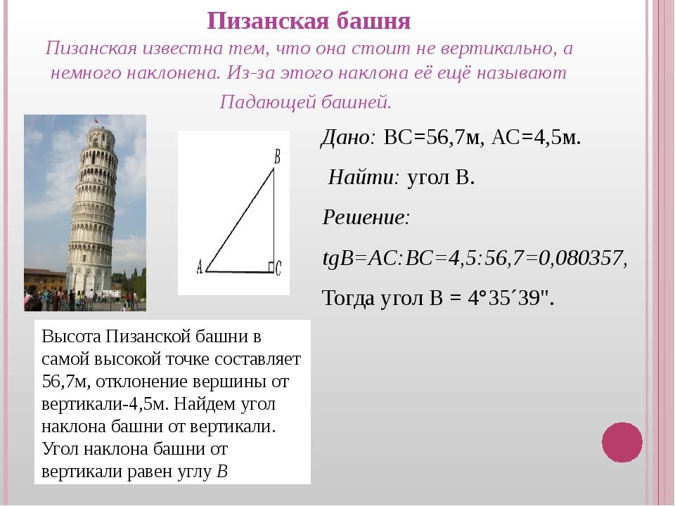 Пизанская башня Пизанская известна тем, что она стоит не вертикально, а немно...