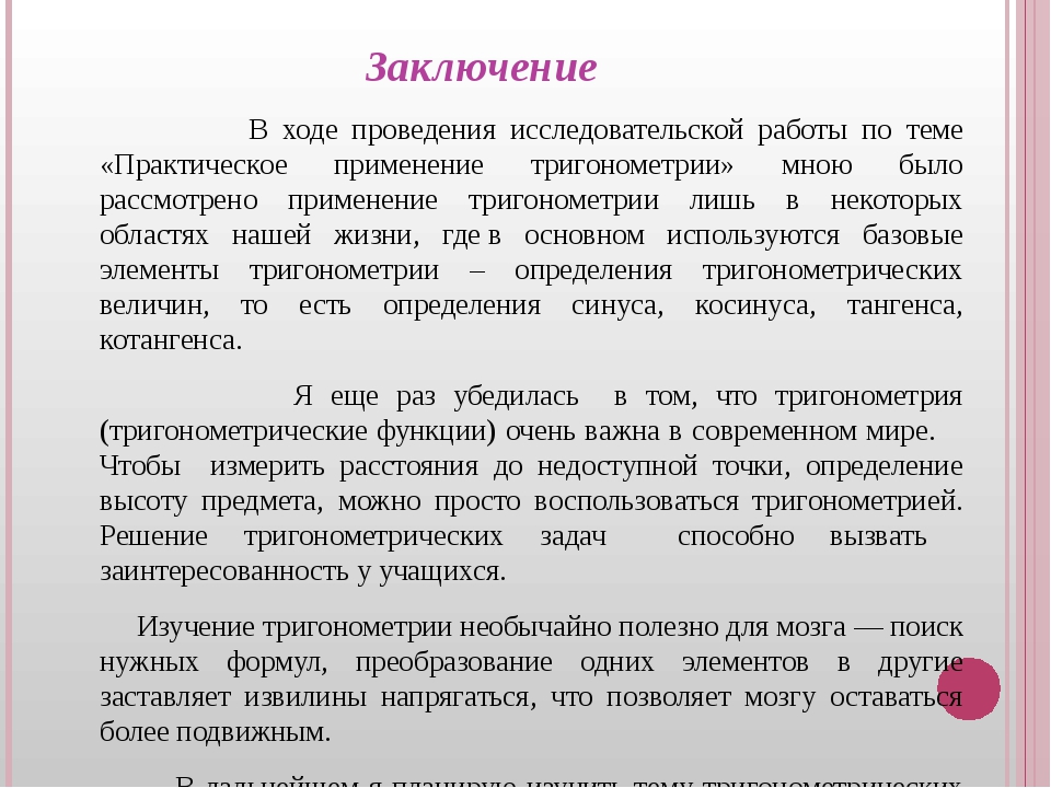 Заключение В ходе проведения исследовательской работы по теме «Практическое п...