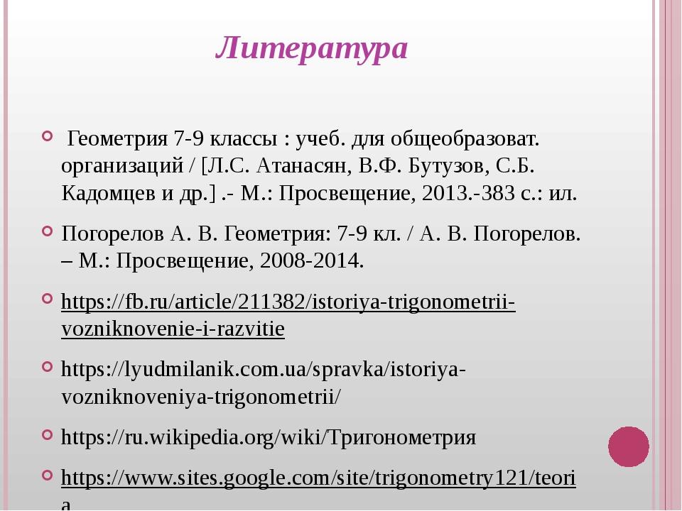 Литература Геометрия 7-9 классы : учеб. для общеобразоват. организаций / [Л.С...
