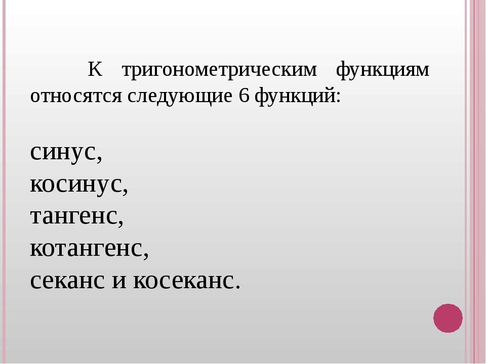 К тригонометрическим функциям относятся следующие 6 функций: синус, косинус...