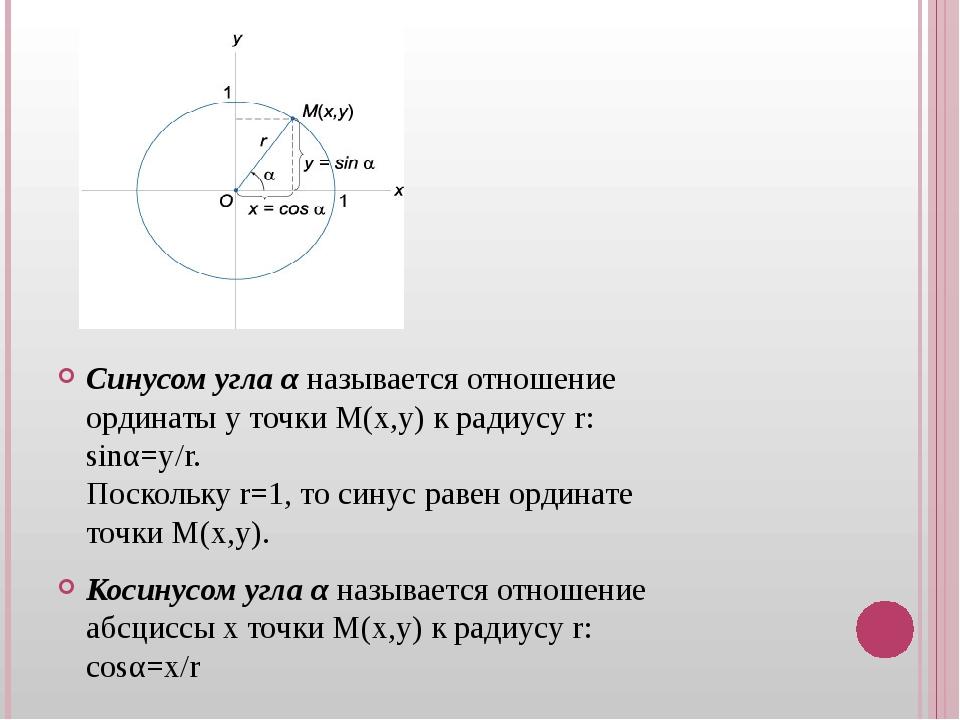 Синусомуглаαназывается отношение ординатыyточкиM(x,y)к радиусуr: si...