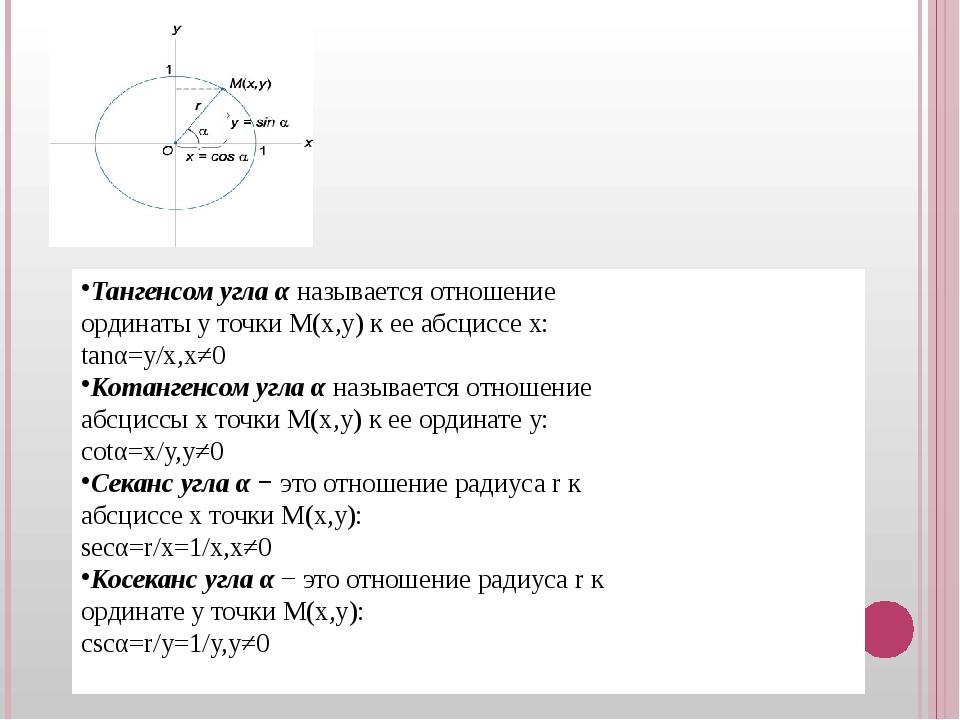 Тангенсомуглаαназывается отношение ординатыyточкиM(x,y)к ee абсциссеx...