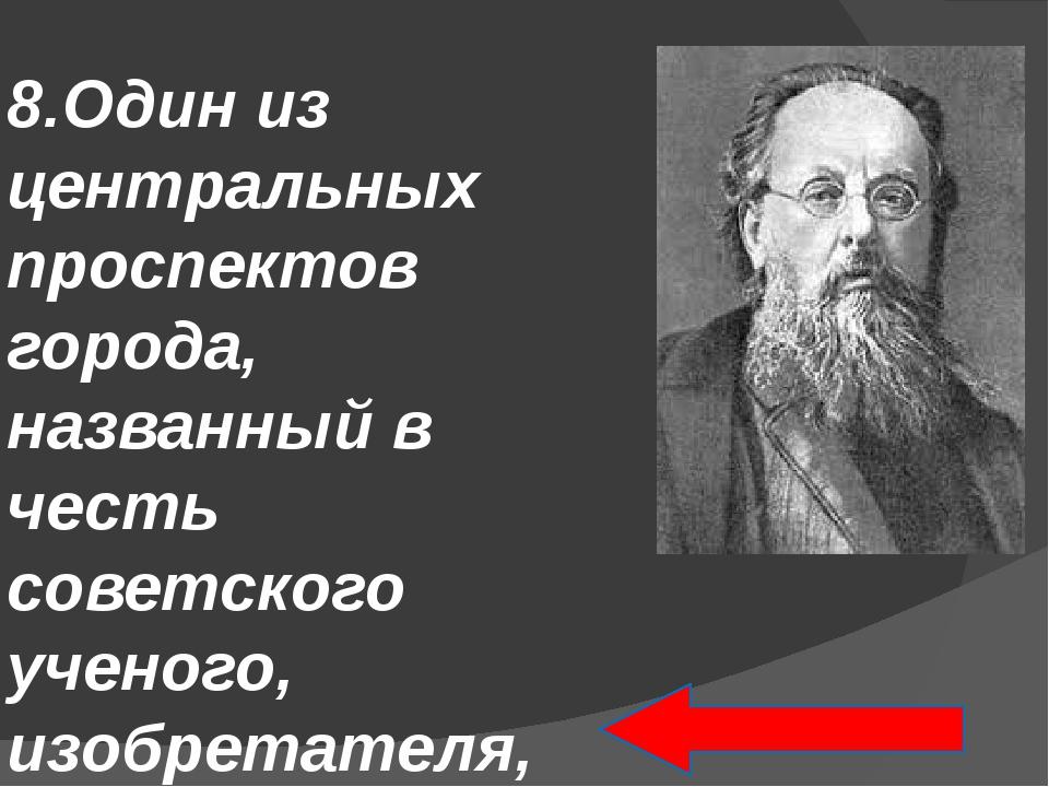 8.Один из центральных проспектов города, названный в честь советского ученого...