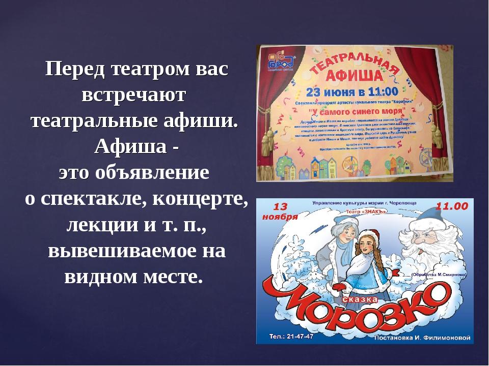 Объявление на театр афиша семья пермь кино купить билет