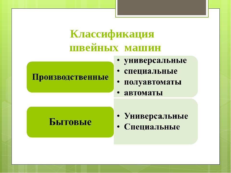 Классификация швейных машин