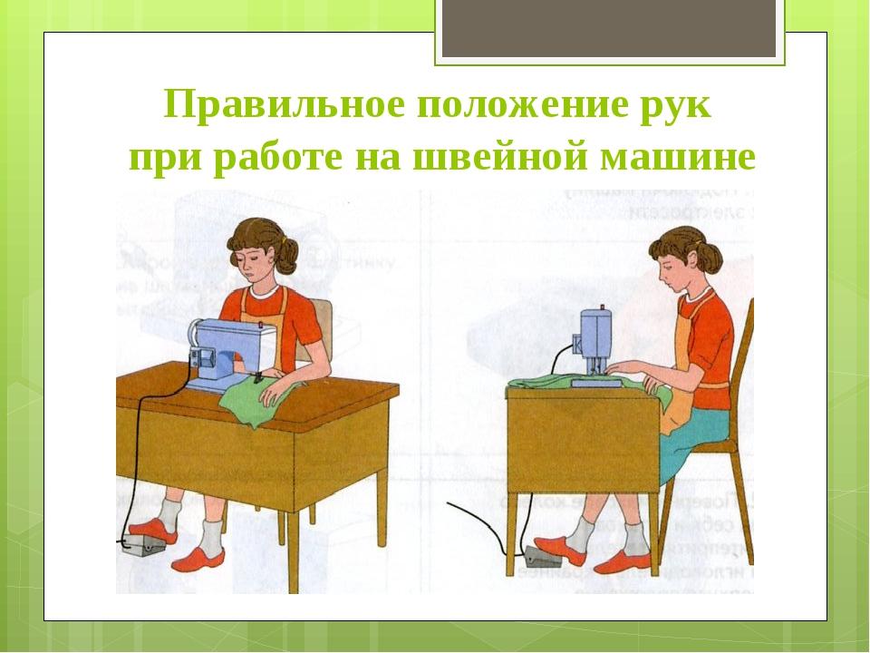 Правильное положение рук при работе на швейной машине