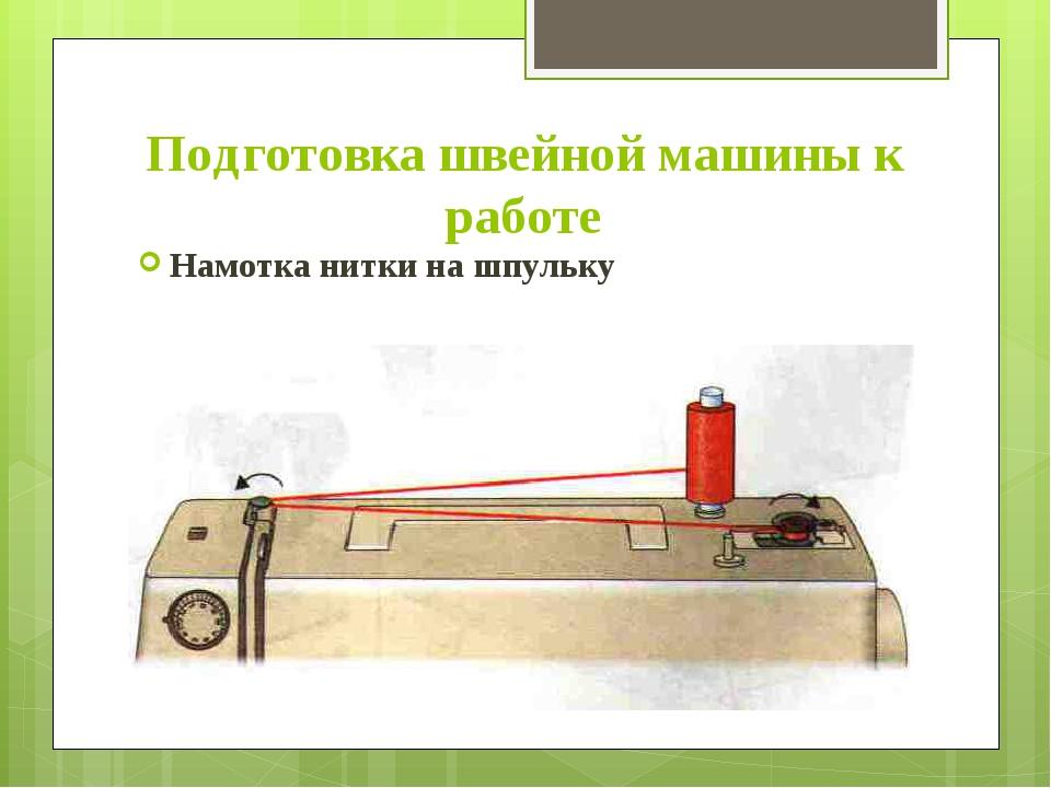 Подготовка швейной машины к работе Намотка нитки на шпульку