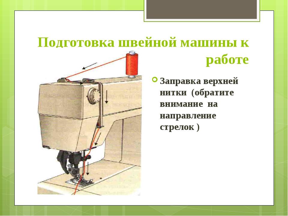 Подготовка швейной машины к работе Заправка верхней нитки (обратите внимание...